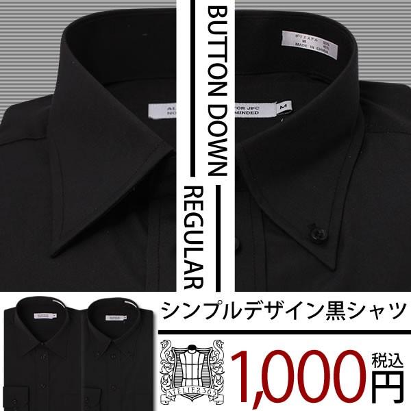 黒ワイシャツ 長袖ワイシャツ メンズ ワイシャツ ...