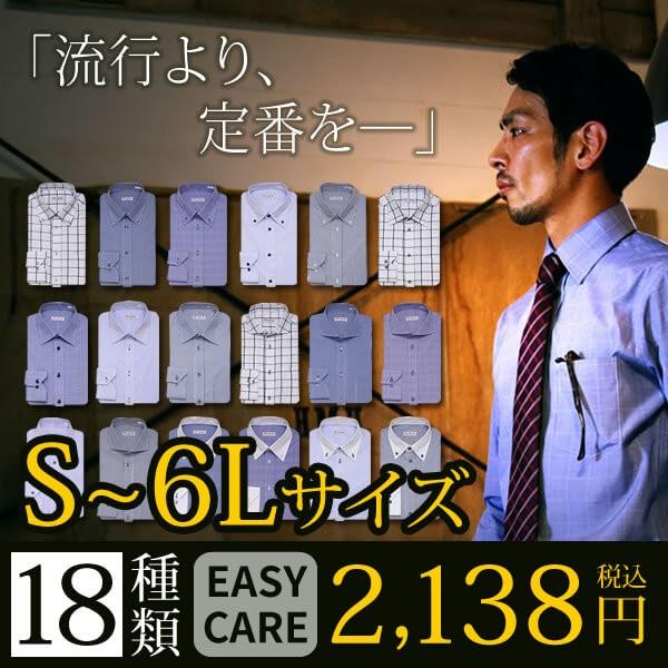 長袖 ワイシャツ 選べる18種 メンズ ビジカジ 大...