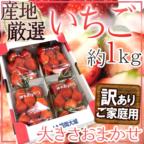 """【緊急スポット】【送料無料】""""いちご"""" 約1kg ..."""