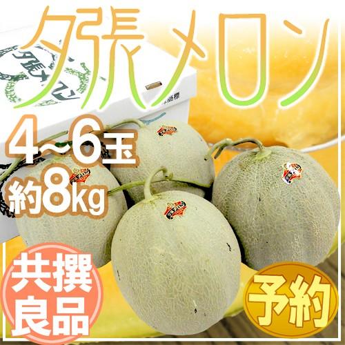 """【送料無料】北海道 """"夕張メロン"""" 4〜6玉 約8kg..."""