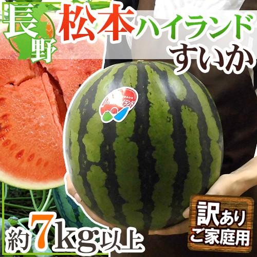 """長野県 """"松本ハイランドすいか"""" 訳あり 約7kg以..."""