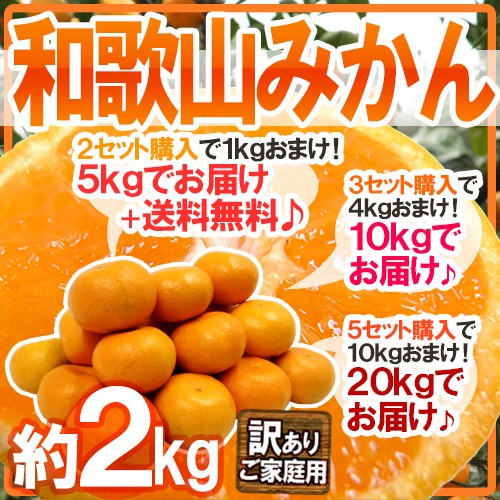 """""""和歌山みかん"""" 訳あり 約2kg 2セット購入で1kg..."""
