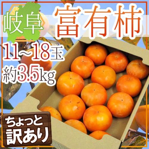 """【送料無料】岐阜産 """"富有柿"""" 訳あり 11〜18玉 ..."""