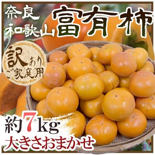 """【送料無料】和歌山・奈良産 """"富有柿"""" 訳あり ..."""
