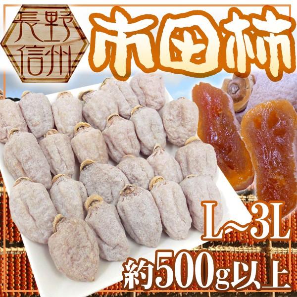 """長野・南信州産 """"市田柿 約500g以上"""" L〜3L【ポ..."""