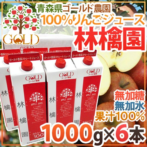 """【送料無料】青森 GOLD農園 """"りんご100%ストレ..."""