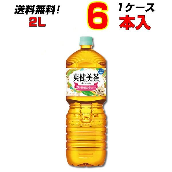 爽健美茶 2L PET 6本 1ケース  コカ・コーラのお...