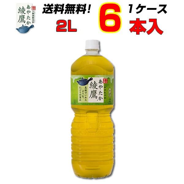 綾鷹 2L PET 6本 1ケース  コカ・コーラのお茶、...