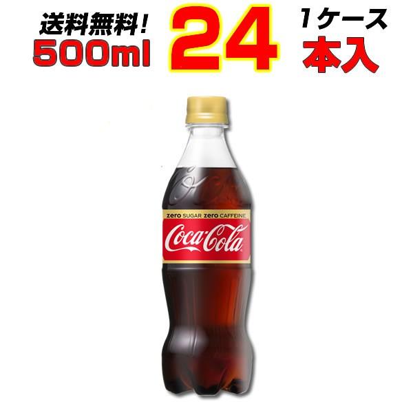 コカ・コーラゼロカフェイン 500mlPET 24本 1ケー...