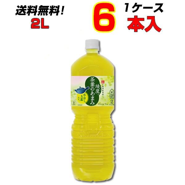 """綾鷹 茶葉のあまみ 2L PET 6本 1ケース 豊かな""""..."""