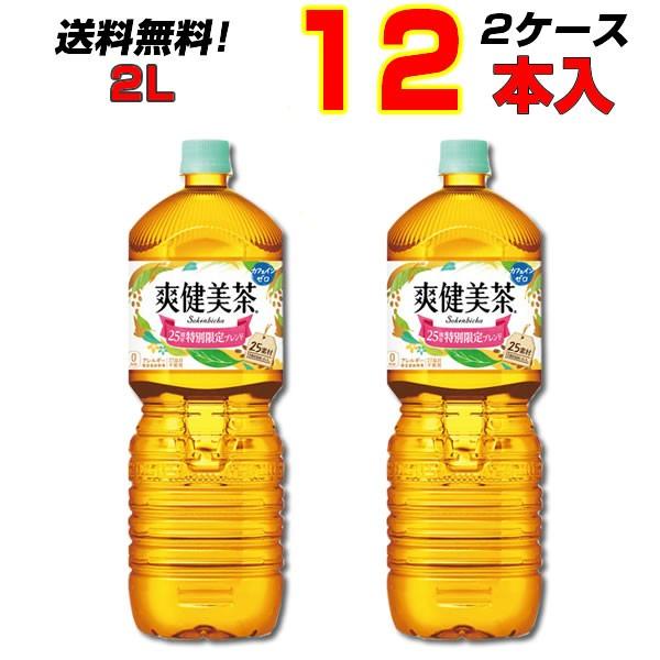 爽健美茶 2L PET 12本 【6本×2ケース】  コカ・...
