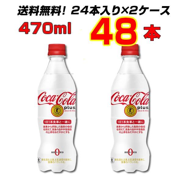 トクホ コカ コーラ プラス 470ml 48本【24本×2...
