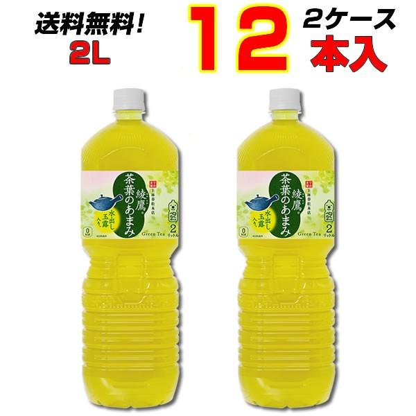 綾鷹 茶葉のあまみ 2L PET 12本 【6本×2ケース】...