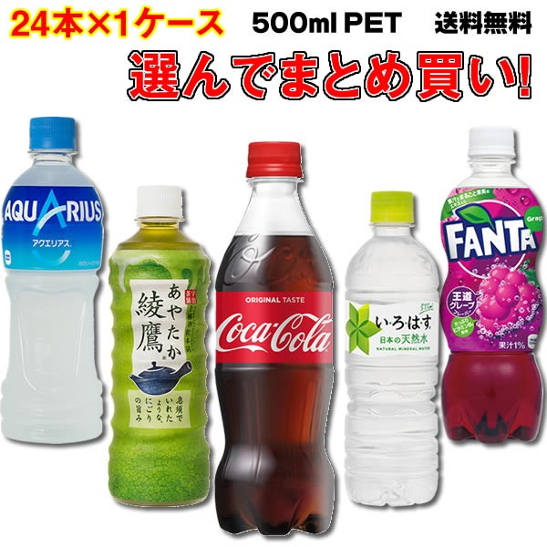 コカコーラ 500ml よりどり 1ケース選べる 24本 ...