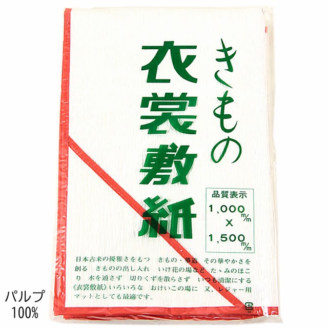 衣裳敷紙 和紙 100×150cm