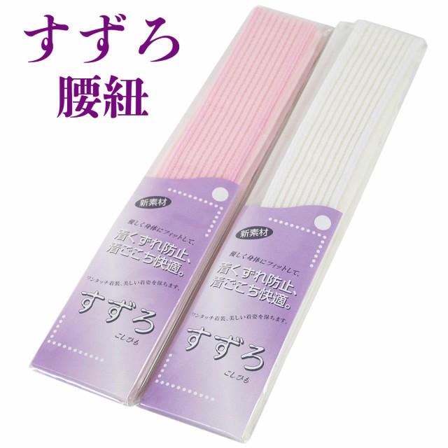 すずろこしひも Free-size 3.5×220cm 白/ピンク