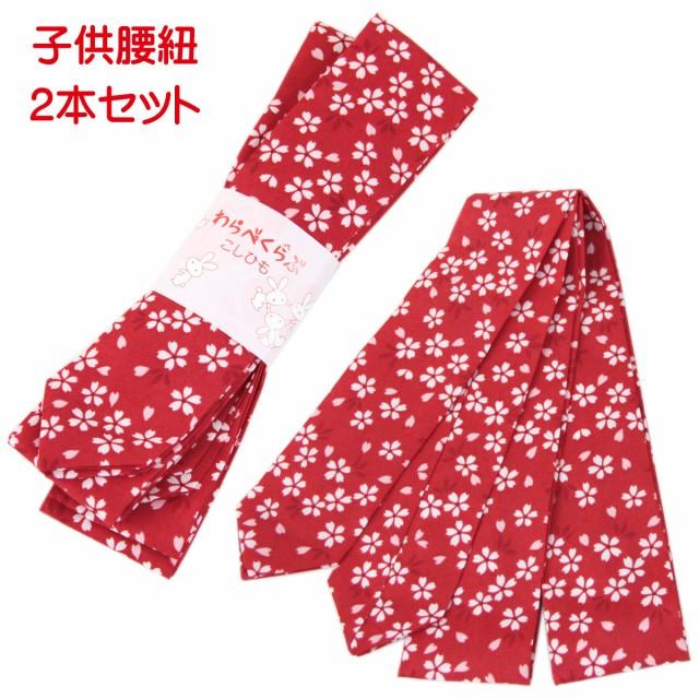 腰紐 子供用 2本セット 170cm 桜柄 赤