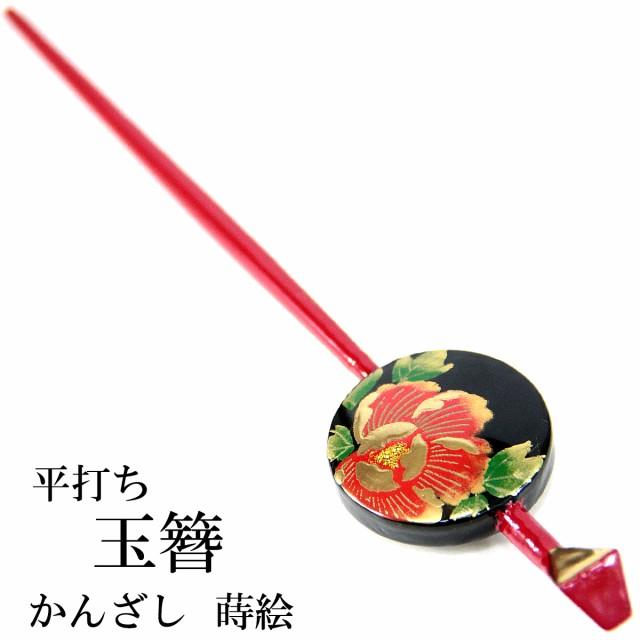 平打ちかんざし -76- 一本差し 蒔絵柄 赤/黒