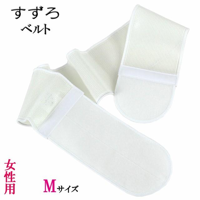すずろベルト 白 M-size 9.5×85cm