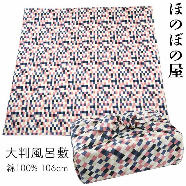 風呂敷 三巾 109cm 市松 モザイクピンク 綿100%