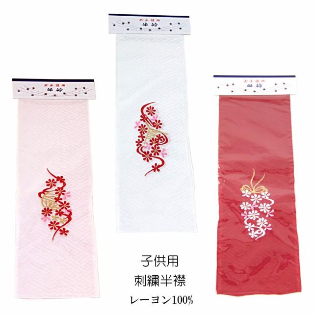 刺繍半襟 子供用 レーヨン 花柄 白/ピンク/赤