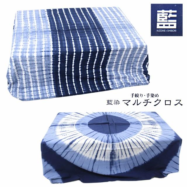 藍染マルチクロス 150×225cm 手絞り 手染め 綿10...