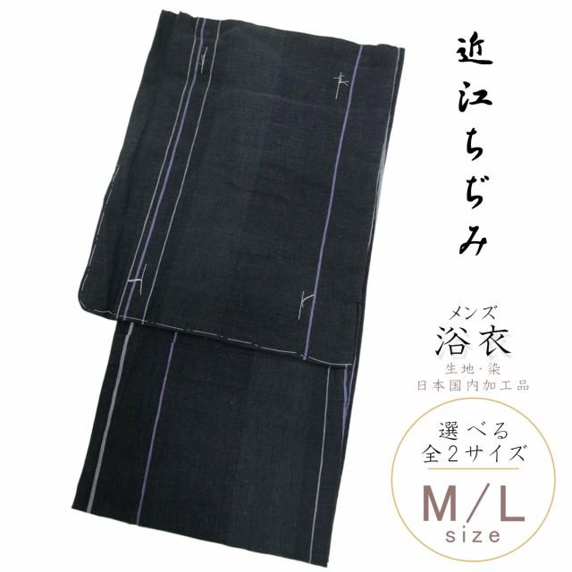 浴衣 メンズ -12- 近江ちぢみ 綿麻 Mサイズ Lサイ...