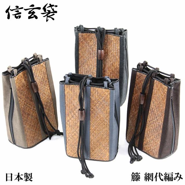 信玄袋 籐製 -4- メンズ和装バッグ ラタン 網代編...