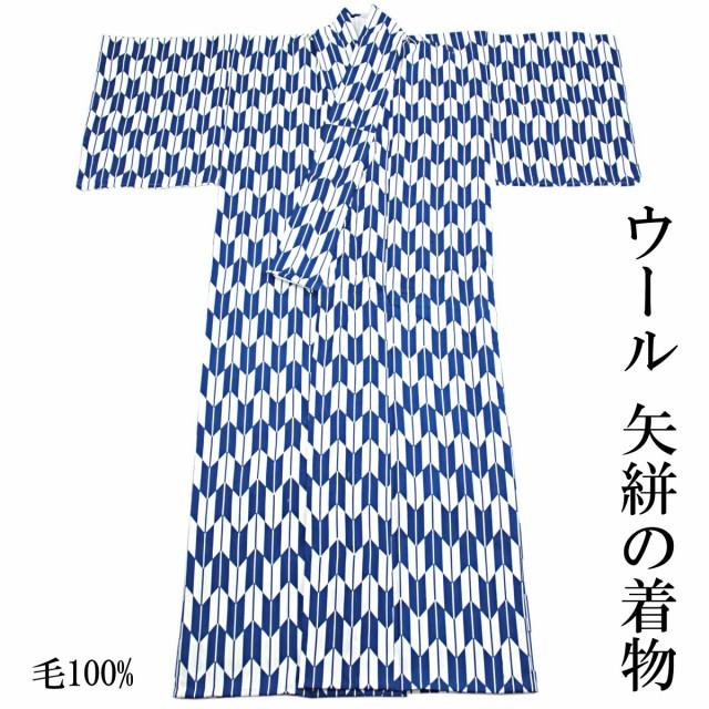 矢絣 ウール着物 -3- 女性用 普通袖丈 毛100% 紺...