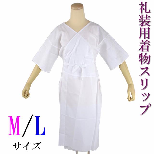 礼装用和装スリップ ワンピース 着物スリップ M/L...