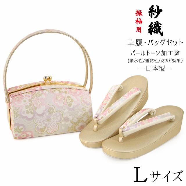 紗織 振袖用 草履バッグセット -125- 礼装 Lサイ...
