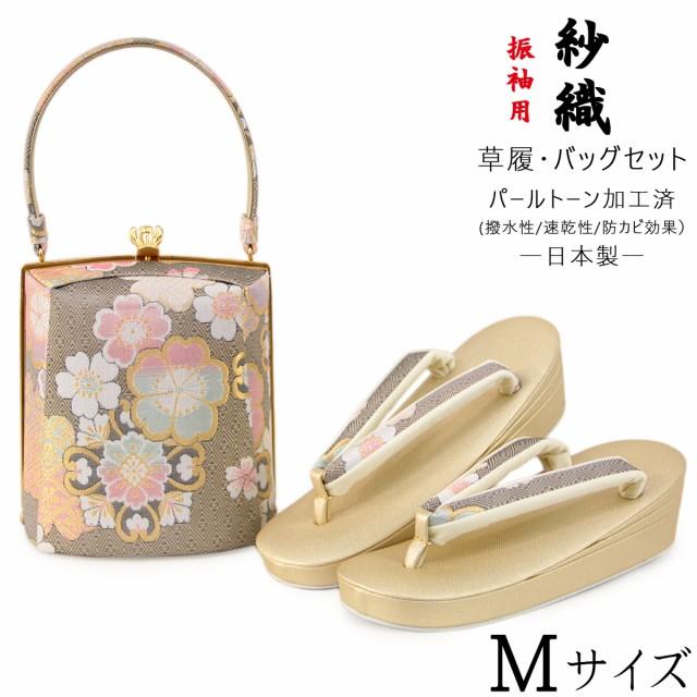 紗織 振袖用 草履バッグセット -128- 礼装 Mサイ...