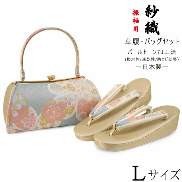 紗織 振袖用 草履バッグセット -129- 礼装 Lサイ...