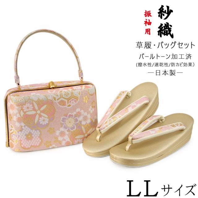 紗織 振袖用 草履バッグセット -130- 礼装 LLサイ...