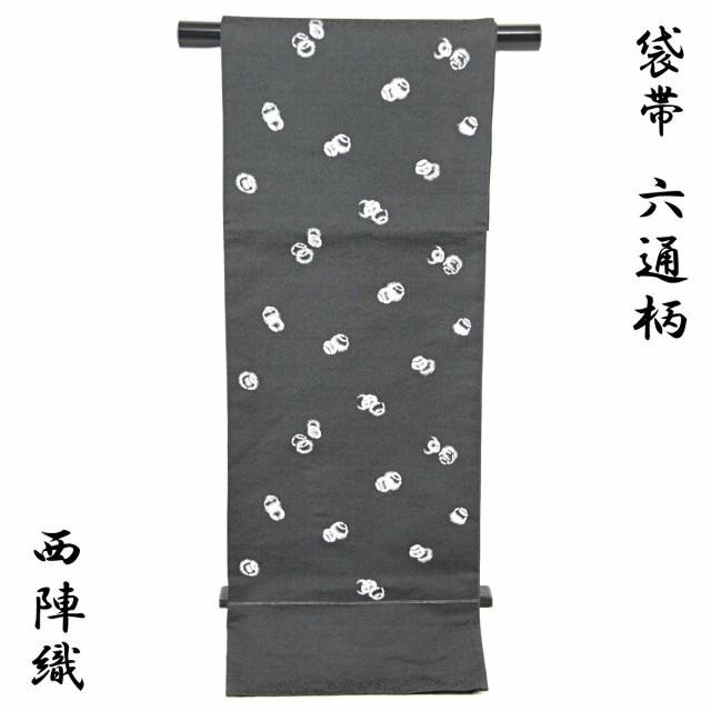 袋帯 -30- 西陣織 山田織物 六通柄 絹混 墨黒地 ...