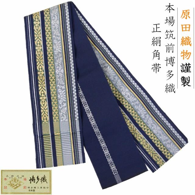 角帯 正絹 -83- 博多帯 長尺 男帯 浴衣帯 絹100% ...