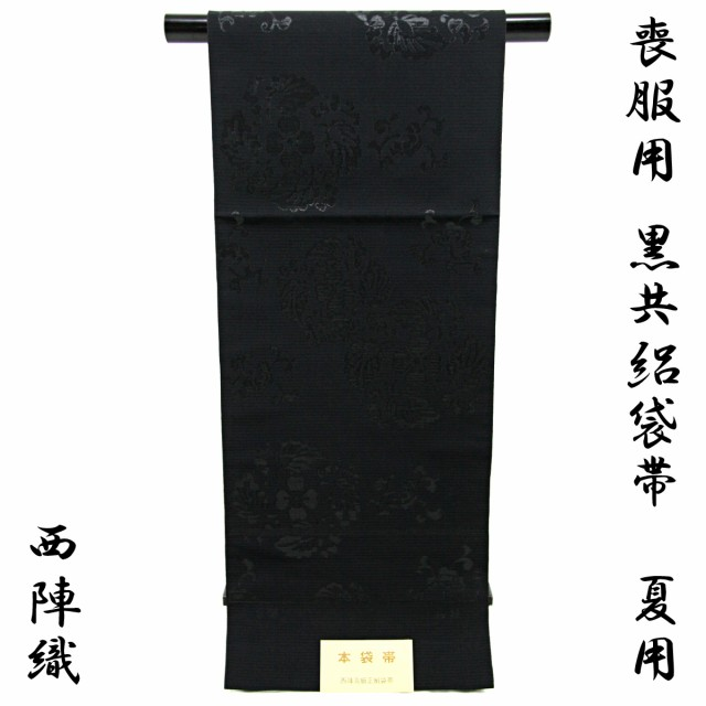 【訳あり】 絽黒共袋帯 -4- 夏用 西陣織 山下織物...