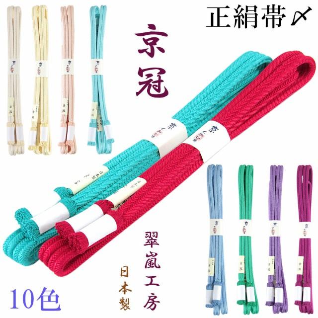帯締め 京冠 -22- 冠組 撚り房 絹100% 全10色