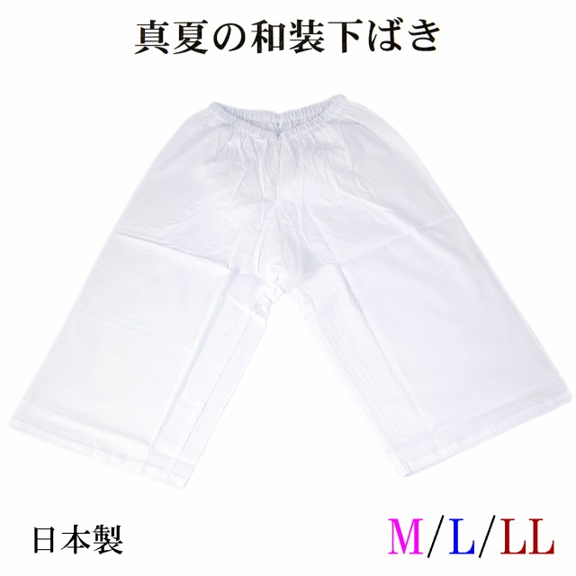 和装下ばき ステテコ 波しぼクレープ 綿100% 白 M...