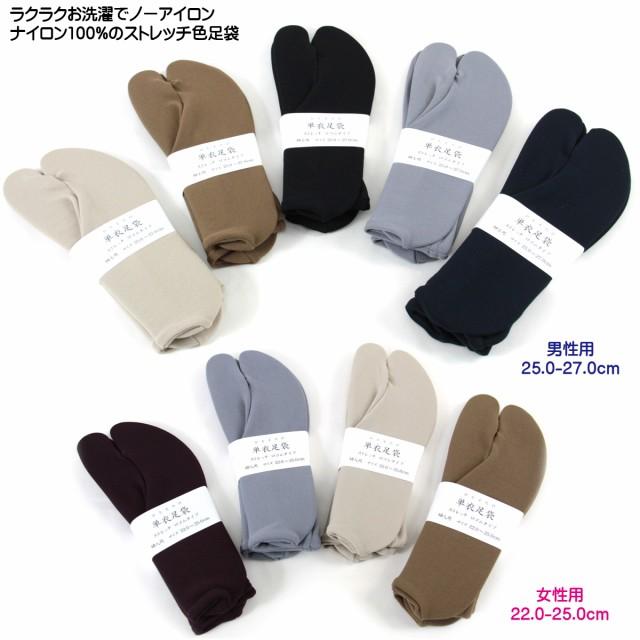 単衣足袋 色足袋 22.0-25.0cm 25.0-27.0cm