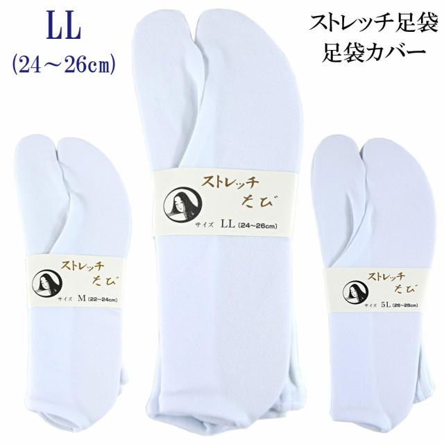 楽屋足袋 ストレッチ足袋 白 LL-size/24.0-26.0cm...