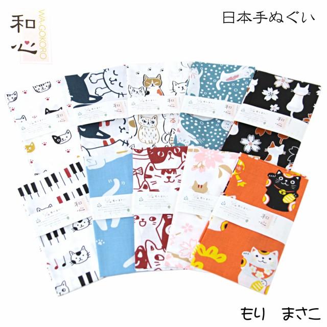 もりまさこ 日本手拭い 和心 綿100% 猫柄