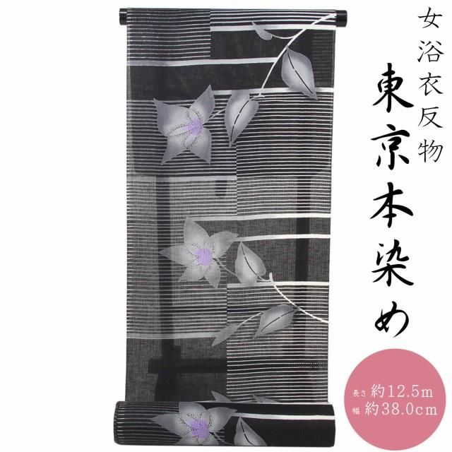 浴衣反物 レディース -282- 東京本染め 注染 綿10...