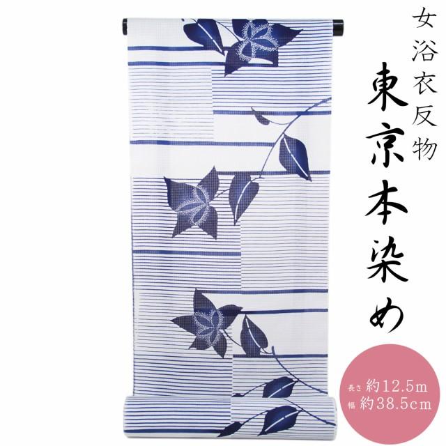 浴衣反物 レディース -283- 東京本染め 注染 綿紅...
