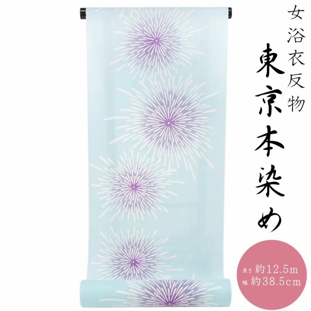 浴衣反物 レディース -284- 東京本染め 注染 綿紅...