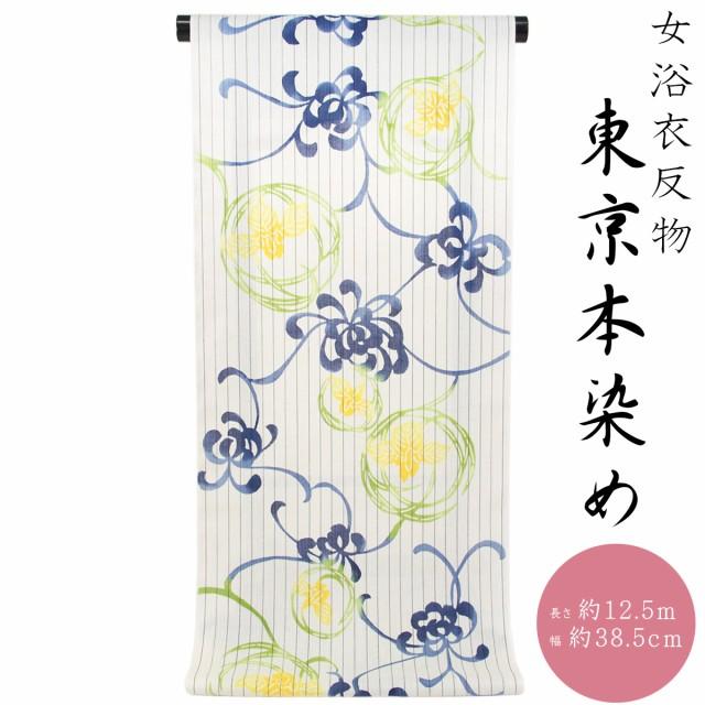 浴衣反物 レディース -285- 東京本染め 注染 等間...