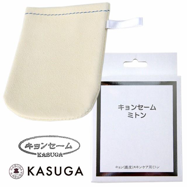 春日 スキンケア用キョンセーム 両面ミトン 9×7....