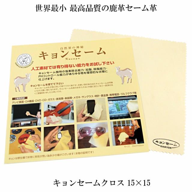 春日 キョンセーム 15×15cm 正規品