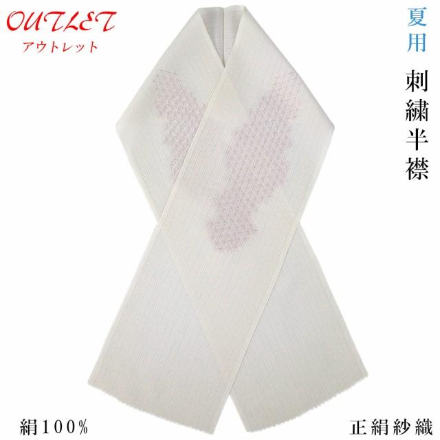 刺繍半衿 夏用 -22C- 紗織 正絹 絹100% 麻の葉 象...