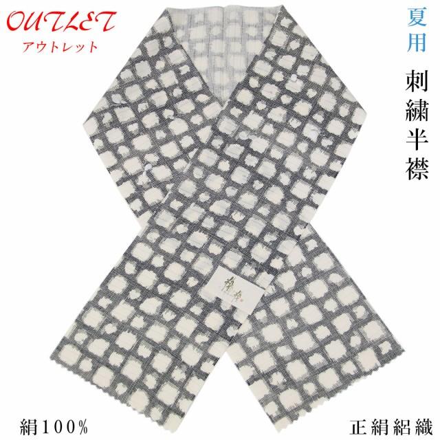 刺繍半衿 夏用 -31A- 絽織 小紋柄 正絹 絹100% 瓢...